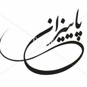 طراحی-لوگو (4)