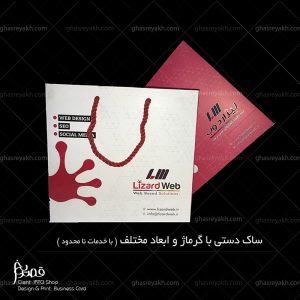 طراحی-و-ساخت-ساک-دستی (2)