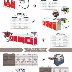 طراحی-و-چاپ-بروشور (22)