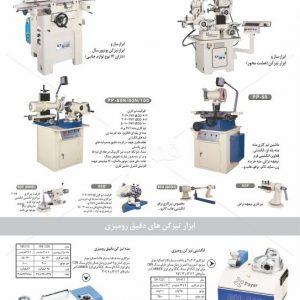 طراحی-و-چاپ-بروشور (24)