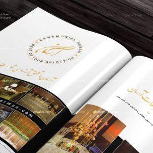 طراحی-و-چاپ-مجلات (1)