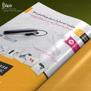 طراحی-و-چاپ-مجلات (2)