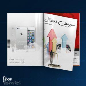 طراحی-و-چاپ-مجلات (6)
