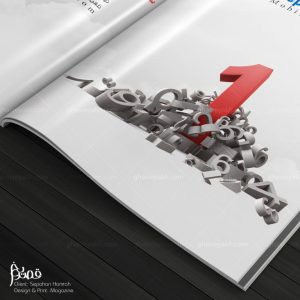 طراحی-و-چاپ-مجلات (7)