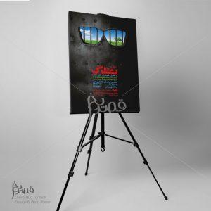 طراحی-و-چاپ-پوستر (2)