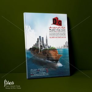 طراحی-و-چاپ-پوستر (3)