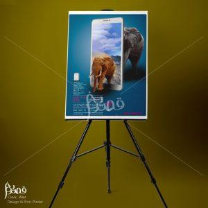 طراحی-و-چاپ-پوستر (5)