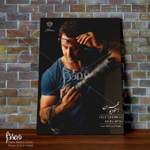 طراحی-و-چاپ-پوستر (8)