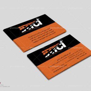 طراحی-و-چاپ-کارت-ویریت (11)