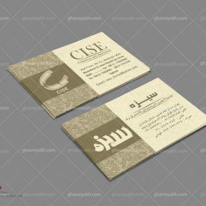 طراحی-و-چاپ-کارت-ویریت (20)