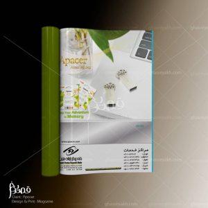 طراحی-چاپ-کاتالوگ (18)