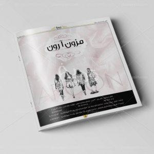 طراحی-چاپ-کاتالوگ (2)