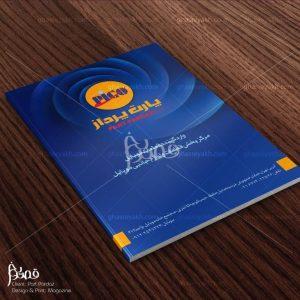 طراحی-چاپ-کاتالوگ (40)